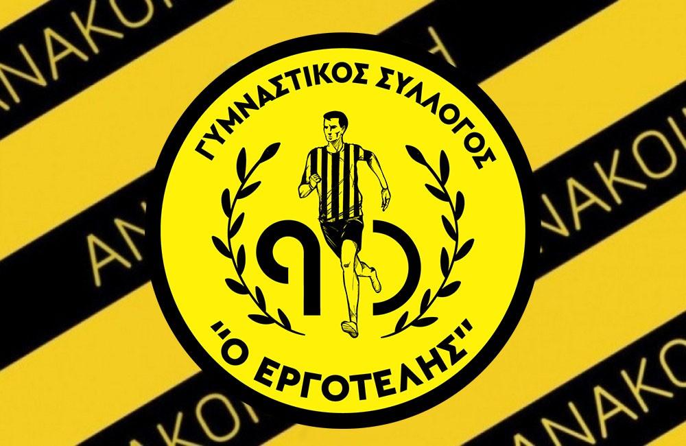 Ανακοίνωση επιτροπής Γυναικείου ποδοσφαίρου ΕΡΓΟΤΕΛΗ