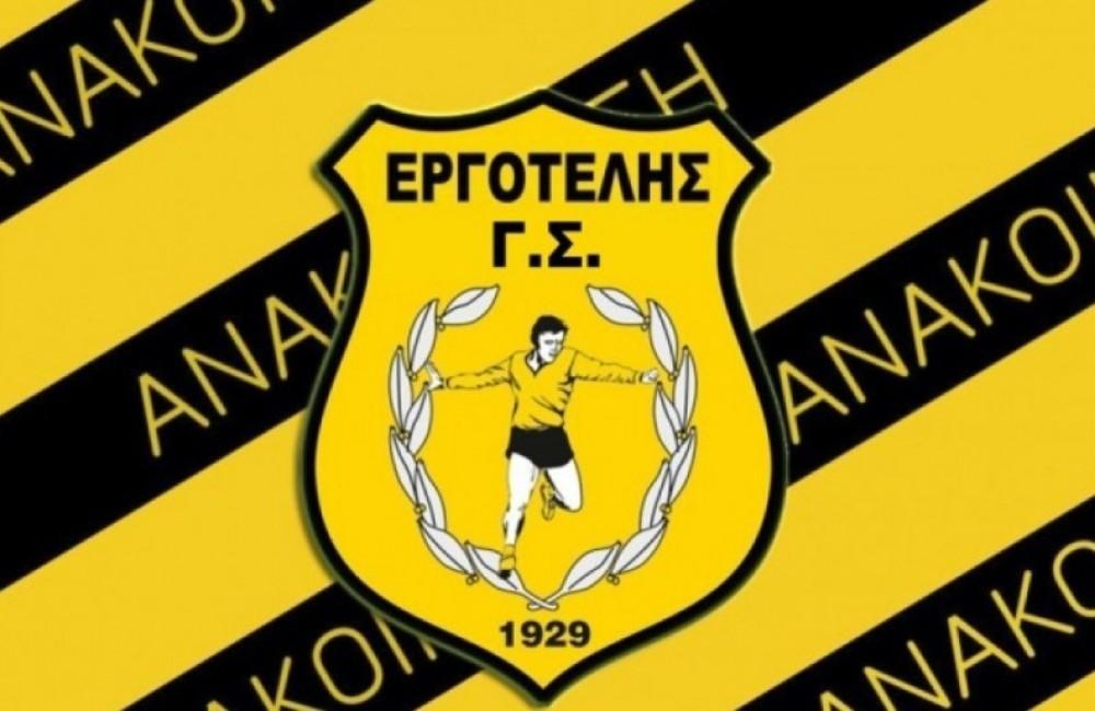Οι προπονητές των αγωνιστικών ομάδων του ΓΣ ΕΡΓΟΤΕΛΗΣ