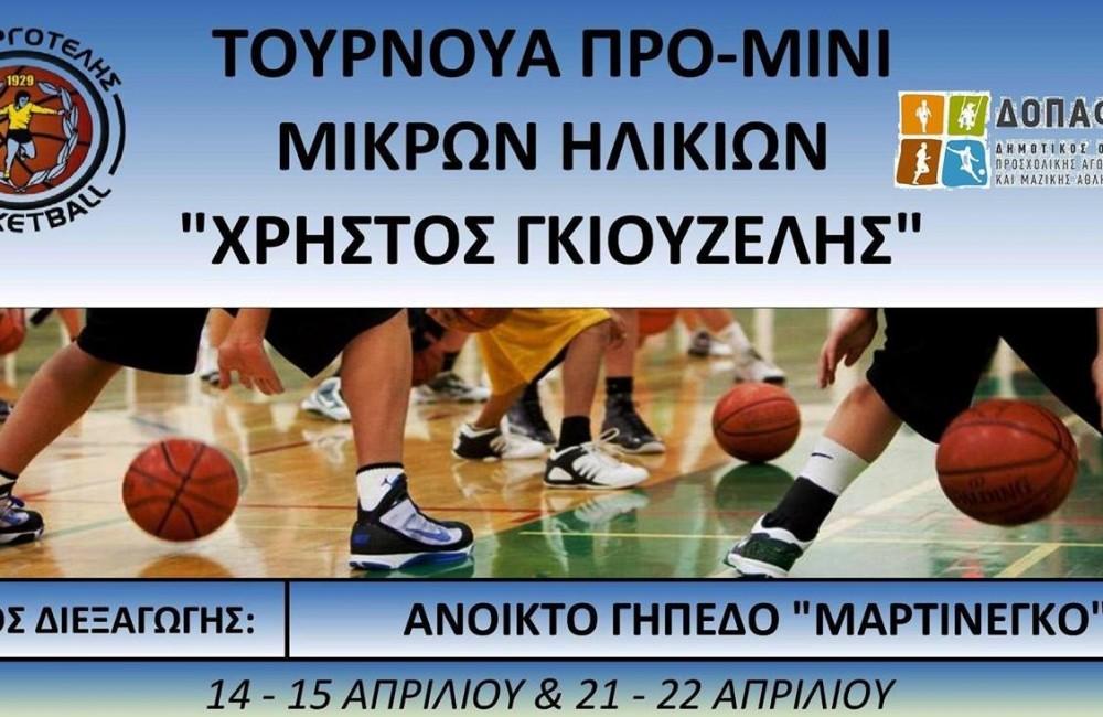 Ξεκινάει το Σαββατοκύριακο το τουρνουά μπάσκετ «Χρήστος Γκιουζέλης»