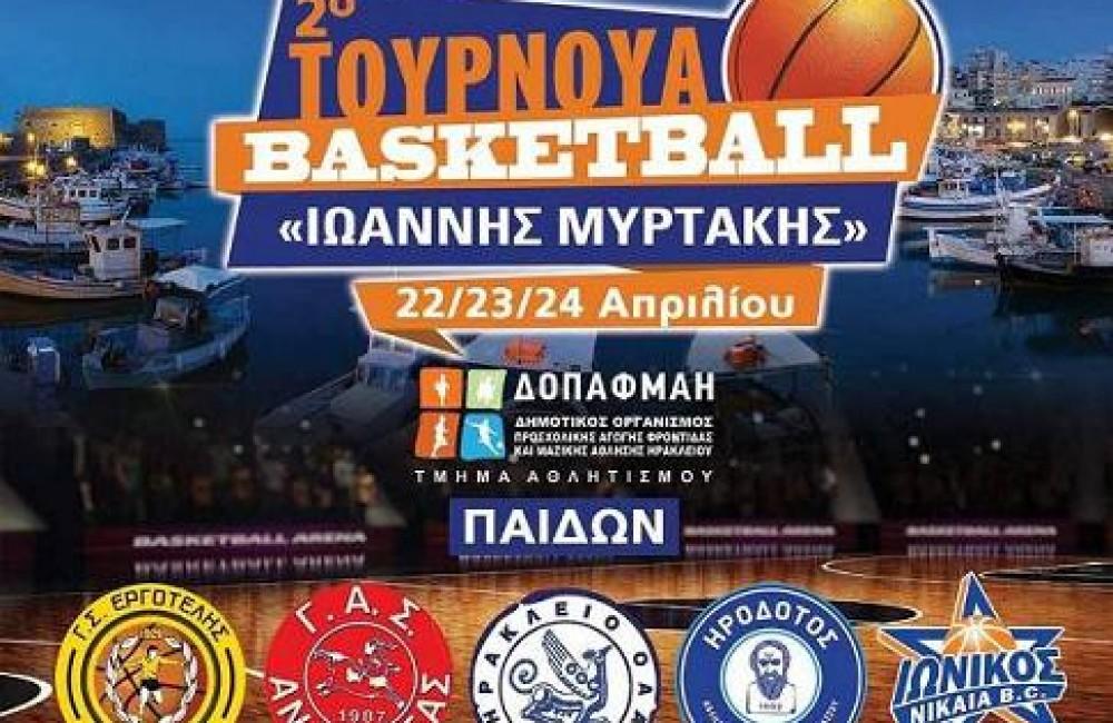 2ο τουρνουά μπάσκετ «Ι. Μυρτάκης»