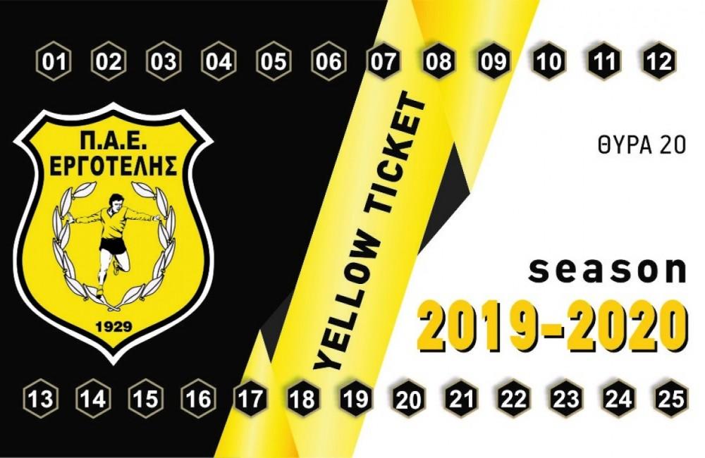 Εισιτήρια διαρκείας 2019 - 2020