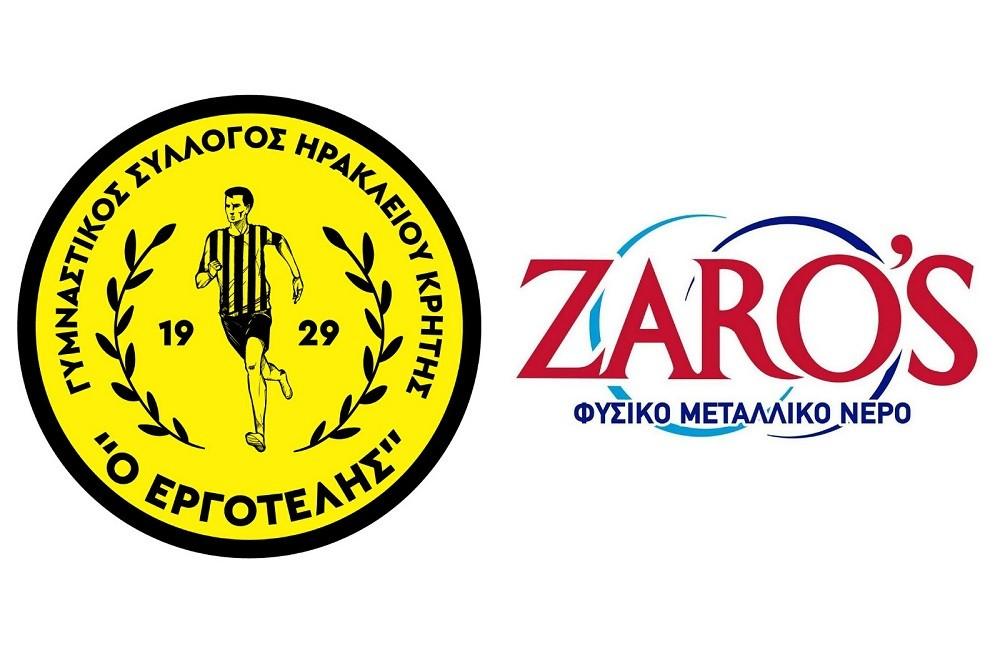 Συνεχίζουν μαζί ΓΣ ΕΡΓΟΤΕΛΗΣ-Νερό ZARO'S